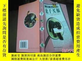二手書博民逛書店罕見虎子買報9740 陳玉珍 主編,北京晚報 編,北京市保護小動