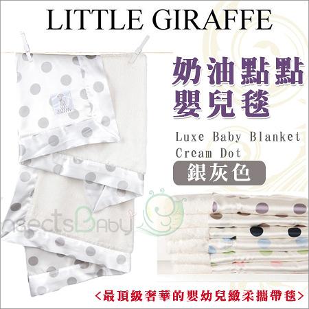 ✿蟲寶寶✿【美國 Little Giraffe】彌月精品 頂級柔軟 Luxe Baby Blanket 奶油點點嬰兒毯 - 銀灰