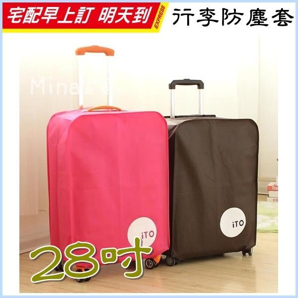 ✿mina百貨✿ 28吋 行李箱防塵套 託運保護套 拉桿箱套 登機 旅行 加厚 耐磨 防刮【F0187】