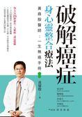 (二手書)破解癌症,身心靈整合療法:黃鼎殷醫師:一生無癌手冊(二版)
