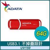 【南紡購物中心】ADATA 威剛 UV150 64G USB3.1 隨身碟《紅》