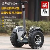 平衡車 德瑪睿M20 兩輪成人電動平衡車成年代步大輪胎保安巡邏雙輪越野款 MKS生活主義
