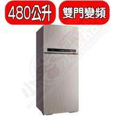 三洋【SR-C480BV1A】480公升雙門變頻冰箱