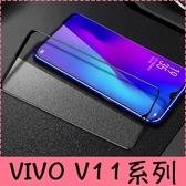 【萌萌噠】VIVO V11 全屏滿版鋼化玻璃膜 彩色高清螢幕 防爆 鋼化貼膜 螢幕保護膜
