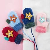 海星掛繩針織包指手套 兒童手套 保暖手套 針織手套