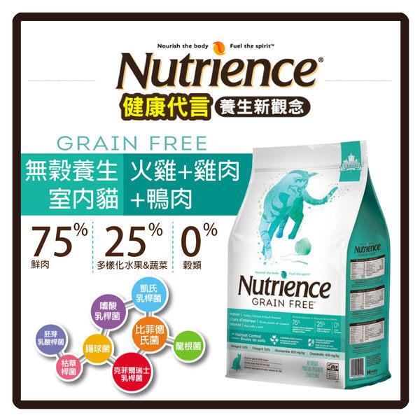 【力奇】紐崔斯 無穀養生室內貓-火雞+雞肉+鴨肉1.13KG-730元 可超取(A102E07)