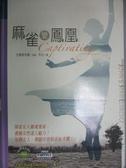 【書寶二手書T6/宗教_JOI】麻雀變鳳凰_艾傑奇夫婦, 平山
