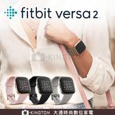 Fitbit Versa 2 智慧體感記錄器 運動手環 智慧手環 防水 公司貨 保固一年