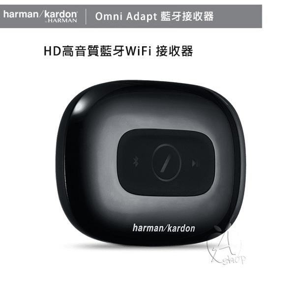 【A Shop】harman/kardon ADAPT HD高音質藍牙WiFi無線接收器(英大公司貨)
