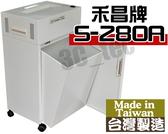 禾昌 GENIUS S-280A B4長條狀 台灣製造鐵製碎紙機 可碎11張 280mm 2mm