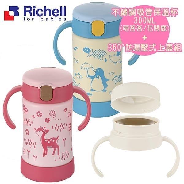【南紡購物中心】日本《Richell-利其爾》不鏽鋼吸管保溫杯300ML(萌答答/花間鹿)+360°防漏壓式上蓋組