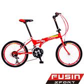 【FUSIN】F104 經典時尚 20吋24速折疊車- 服務升級