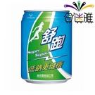 【免運直送】維他露舒跑運動飲料易開罐245ml(24罐/箱)*1箱