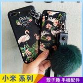 紅鶴鳥 紅米Note6 Pro Note5 Note4 Note4x 手機殼 掛脖繩 保護殼保護套 毛球軟殼 全包邊矽膠殼