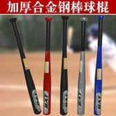 超硬加厚合金鋼棒球棍打架武器家庭防衛用品棒球桿車載防身棒球棒
