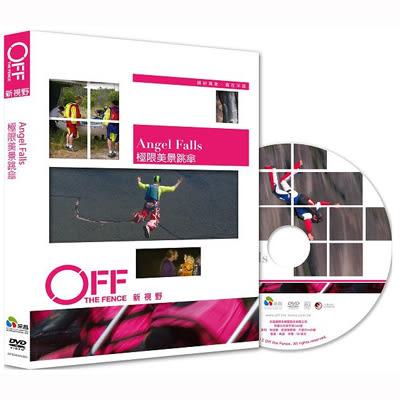 Discovery-極限美景跳傘DVD