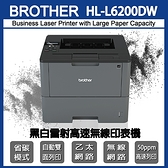 BROTHER HL-L6200DW 黑白雷射高速無線印表機 優於HL-L5100DN