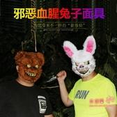 搞怪面具 抖音同款血腥兔子面具毛絨恐怖小熊cos萬聖節化妝舞會動物頭套 2色