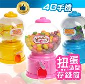 小型存錢糖果扭蛋機 兒童玩具機 糖果機 存錢桶 轉蛋機 扭糖機 儲錢罐【4G手機】
