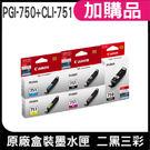 【浩昇科技】 CANON PGI-750XL BK + CLI-751XL四色 正原廠盒裝墨水匣 共5盒