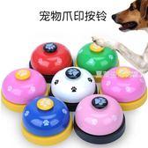 寵物玩具 貓狗訓練器寵物腳印按鈴泰迪幼犬叫餐鈴按鈴器狗狗益智玩具手按鈴  ·夏茉生活