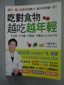 【書寶二手書T9/養生_XGB】吃對食物,越吃越年輕_徐慧茵