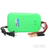 汽車電瓶充電器12V伏摩托車蓄電池全自動充電器通用型滿電自停 夏季新品