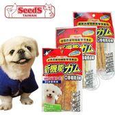 【zoo寵物商城】SEEDS台灣惜時 聖萊西《牛奶口香糖脆皮棒6支入》3種口味