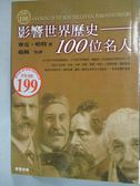 【書寶二手書T1/傳記_HEN】影響世界歷史100位名人_麥克‧哈特