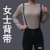 女士彈力韓版時尚褲背帶夾子成人平行不交叉分離式背帶吊褲帶黑色  享購
