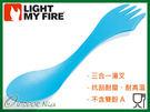 OUTDOOR NICE╮瑞典LIGHT MY FIRE SPORK 魔術湯匙 LF4124 青藍 環保餐具 三合一刀叉 不含雙酚A 瑞典製