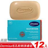 【12入超值組】美國Dermisa毛孔粉刺淨膚皂85g