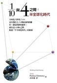 (二手書)1/10與4之間:半全球化時代