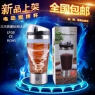 新品自動咖啡攪拌杯不銹鋼電動隨手杯電池款蛋白粉搖搖壺健身搖杯 深藏blue