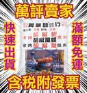G0【魚大俠】AR021阿順師胡椒蝦粉胡...