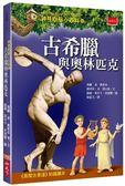 神奇樹屋小百科11:古希臘與奧林匹克(新版)