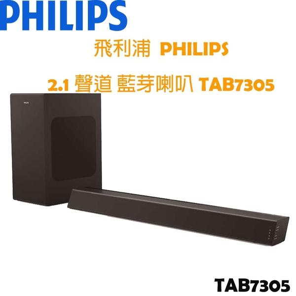 【限時下殺】飛利浦 PHILIPS 2.1聲道 立體重低音 聲霸 無線藍芽喇叭劇院 TAB7305