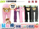 台灣製 9837 熊熊頭兒童屁屁褲 九分內搭褲 針織防寒保暖 打底褲 1-3歲 4-7歲