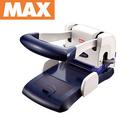【熱門採購款】 MAX 美克司 DP-120 雙孔 手動省力 打孔機 /台