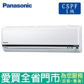 Panasonic國際3-4坪1級CS/CU-K22BCA2變頻冷專分離式冷氣_含配送到府+標準安裝【愛買】
