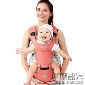 嬰兒背帶腰凳寶寶多功能前抱式四季通用透氣兒童單凳坐凳小孩抱帶【萊爾富免運】