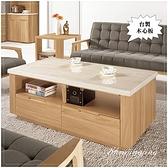 【水晶晶家具/傢俱首選】JM1785-1維克多4呎高級木心板石面大茶几~~小茶几另購