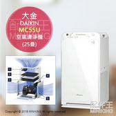 【配件王】日本代購 一年保 大金 MC55U 空氣清淨機 HEPA 25疊 附遙控器
