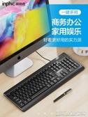 鍵盤臺式電腦機械手感外接鍵盤滑鼠套裝筆記本USB有線防水靜音 凱斯盾
