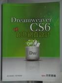 【書寶二手書T4/網路_ZAG】DreamweaverCS6創意網頁設計_附光碟_2014/10