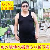 大尺碼背心加肥加大號肥胖男裝胖子肥佬無袖夏季胖人寬鬆特大打底衫L-7XL