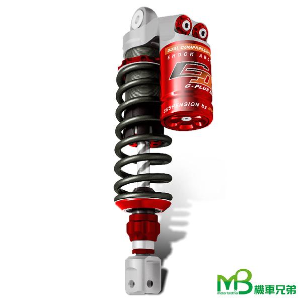 機車兄弟【RPM GII 直瓶高低速可調 後避震器】(單槍)(RS、CUXI、RX)(下單後請填寫訂購單)