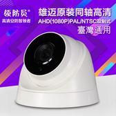1080P雄邁AHD同軸高清XVI監控攝像頭雙制 LQ2893『科炫3C』