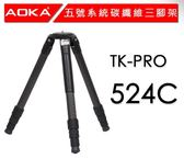 AOKA TK-PRO 524C 五號碳纖維三腳架 飛羽攝錄影推薦 碳纖維系統三腳架 享刷卡12期0利率 線上特賣會