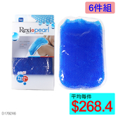 【醫康生活家】Rexicare 雙效冷熱凝珠敷墊SP-9103 ( 28x16cm)-6件組